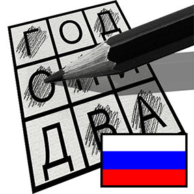 LogiBrain Слова 1.1.6 (Android)